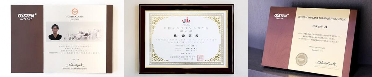 清誠歯科は「インプラント専門医(日本口腔インプラント学会認定)」です