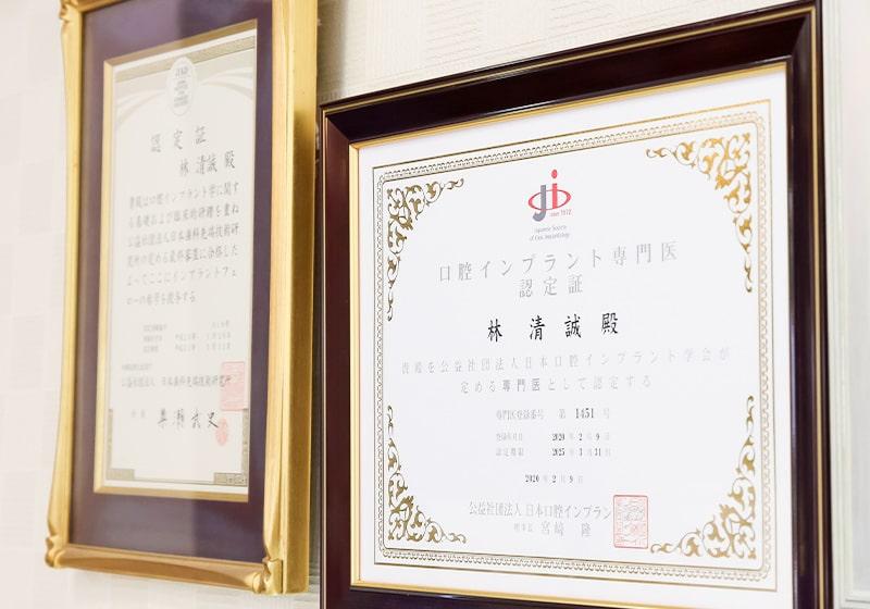 清誠歯科の理事長(林清誠)は日本口腔インプラント学会の認定資格を有し、治療実績の経験を豊富に診療しております