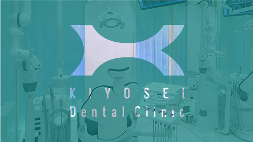 清誠歯科 KIYOSEI DENTAL CLINIC